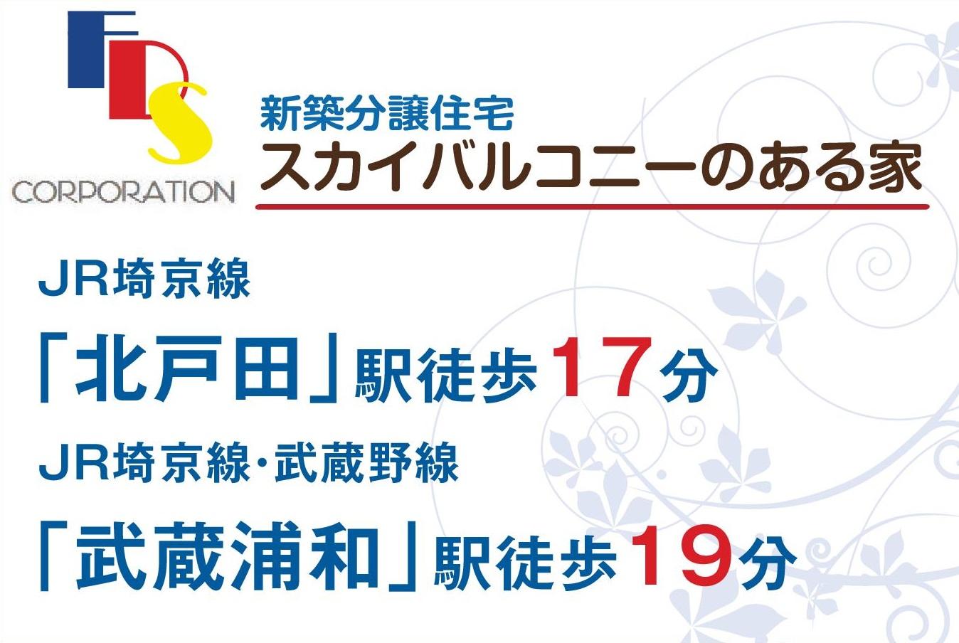 さいたま市南区辻四丁目 交通.jpg