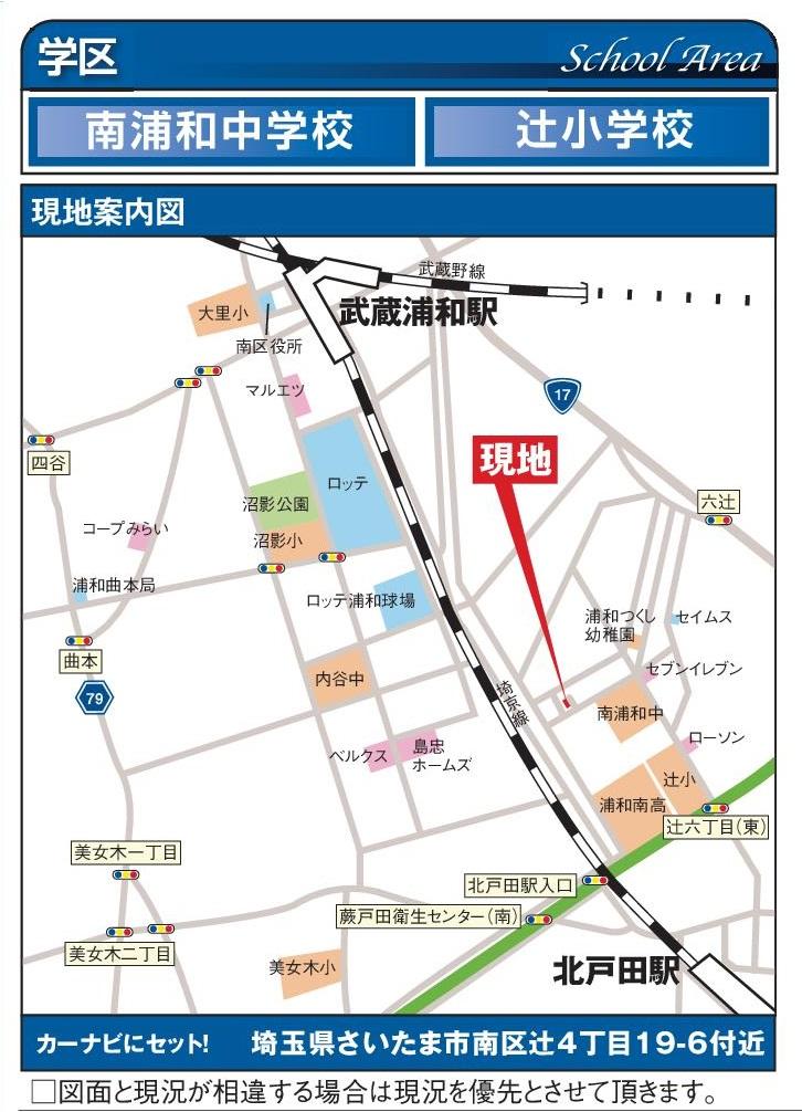 さいたま市南区辻四丁目 学区・現地案内図.jpg