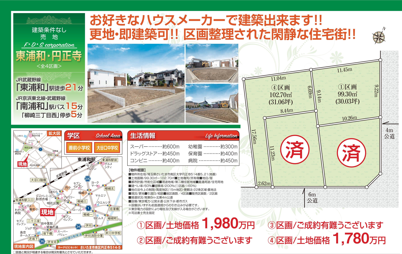 円正寺 販売図面.jpg