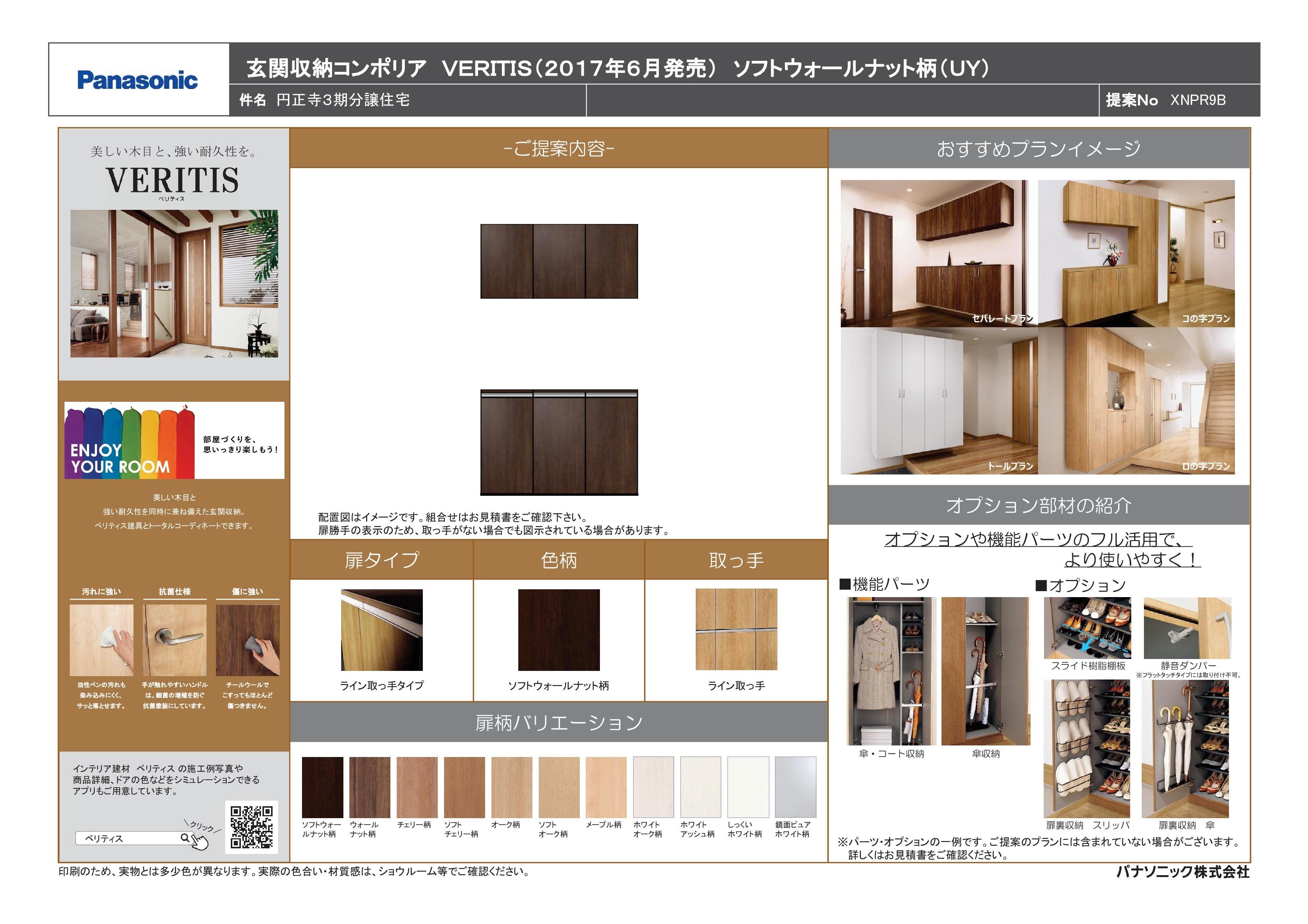 円正寺3期分譲住宅-004.jpg