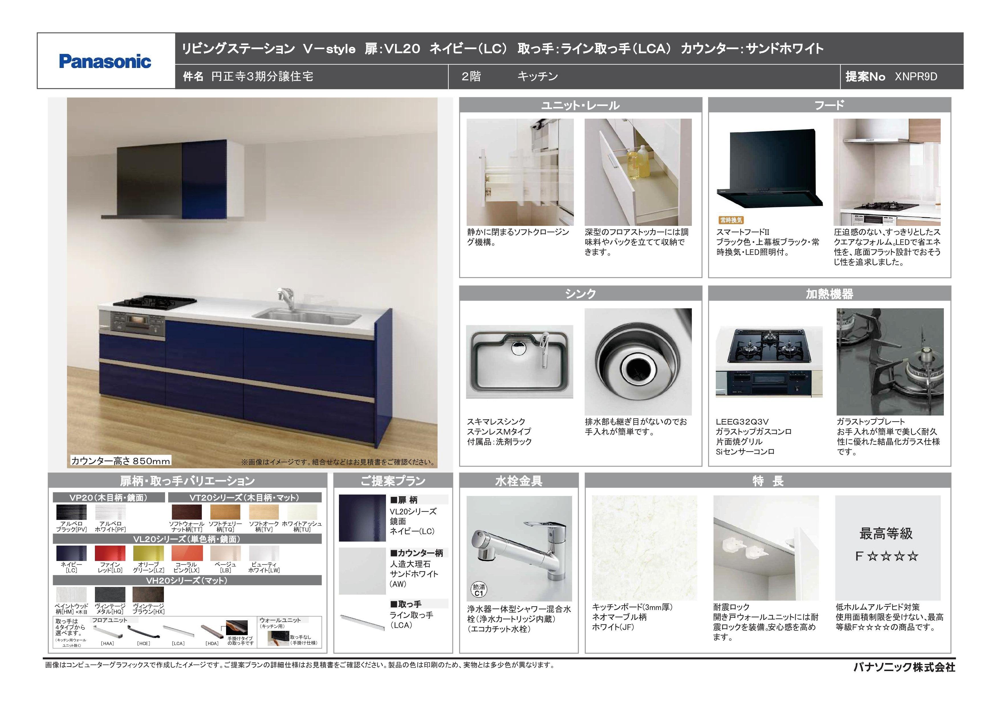 円正寺3期分譲住宅.jpg