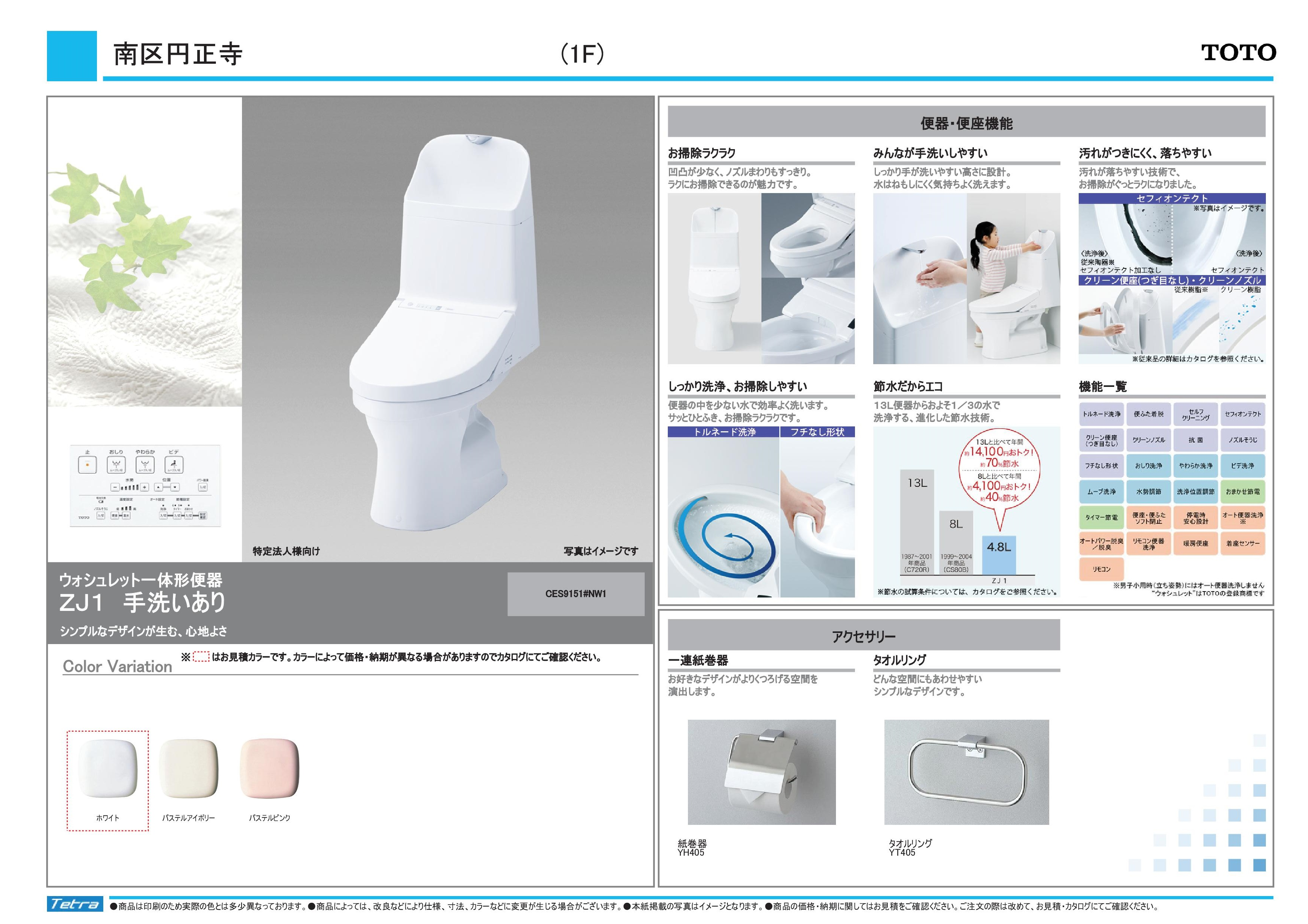 南区円正寺B号棟1Fトイレ TOTO手洗付 ZJ1.jpg