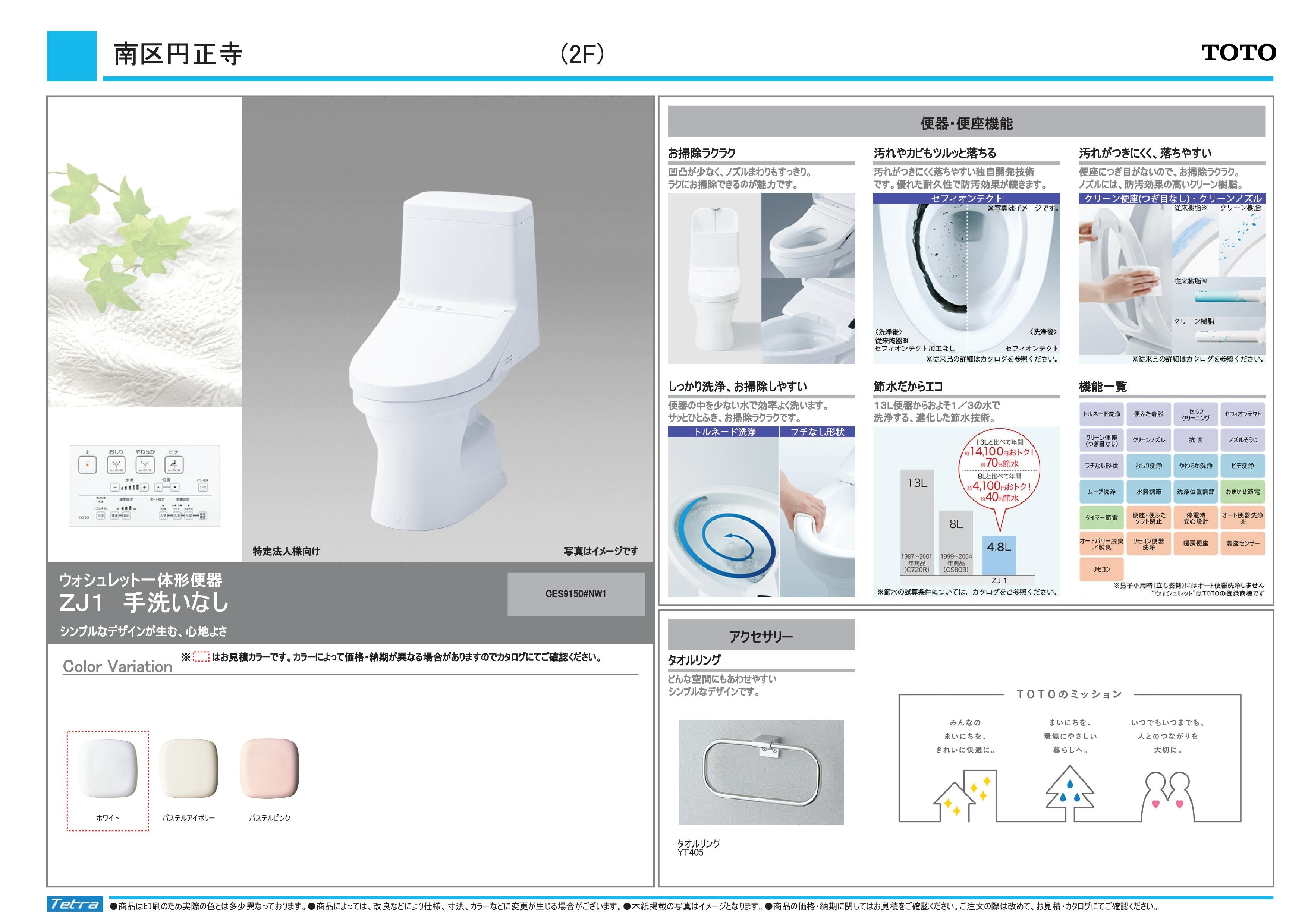 南区円正寺B号棟2Fトイレ TOTO手洗なしZJ1.jpg