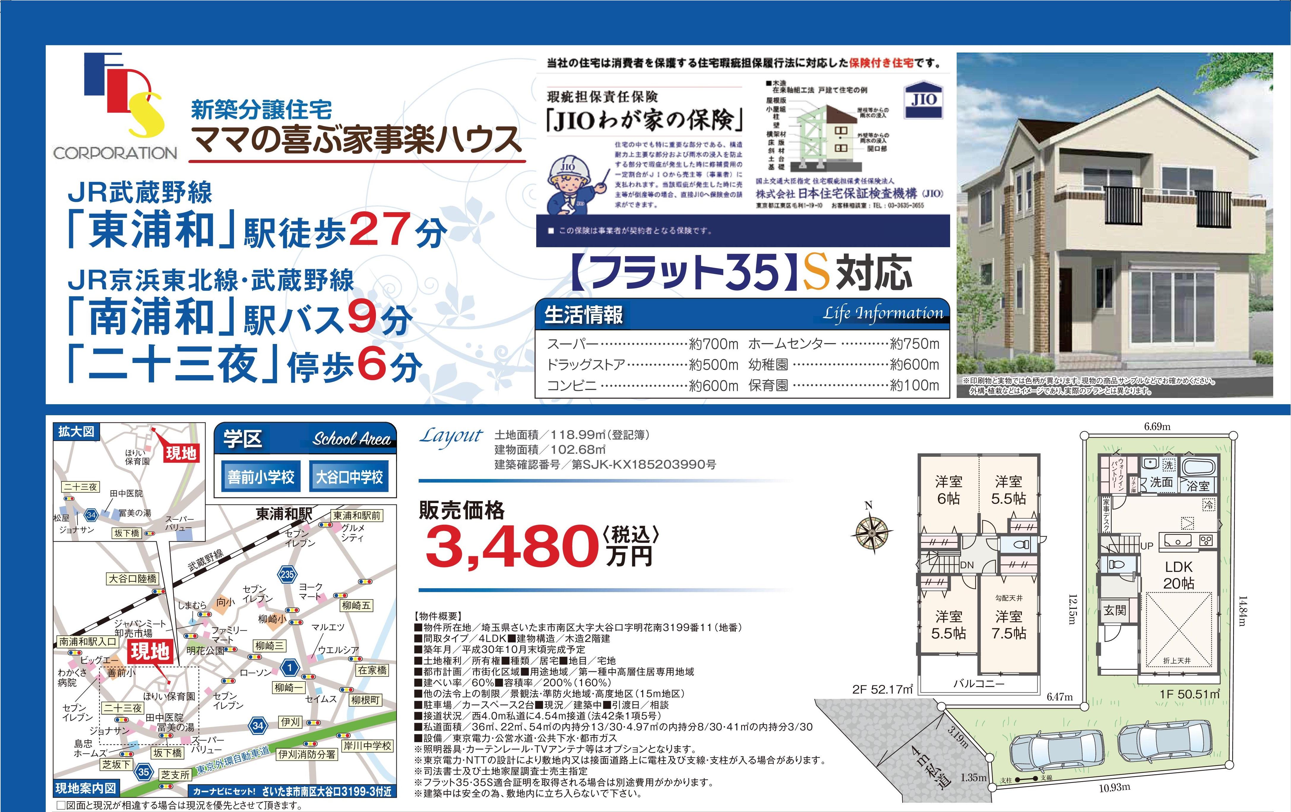 大谷口 B区画販売図面 オビナシ.jpg