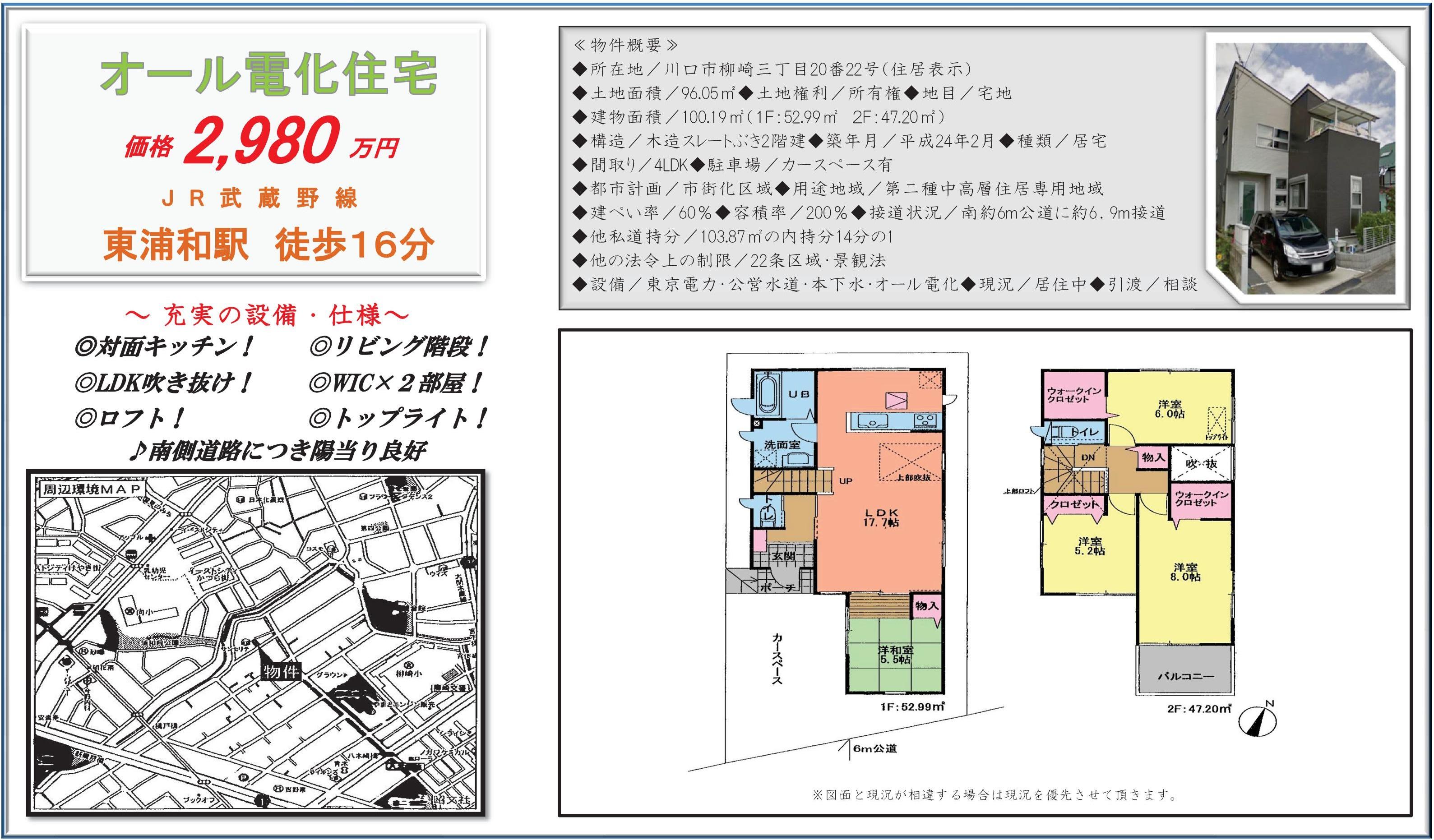 柳崎3丁目 マイソク オビナシ.jpg