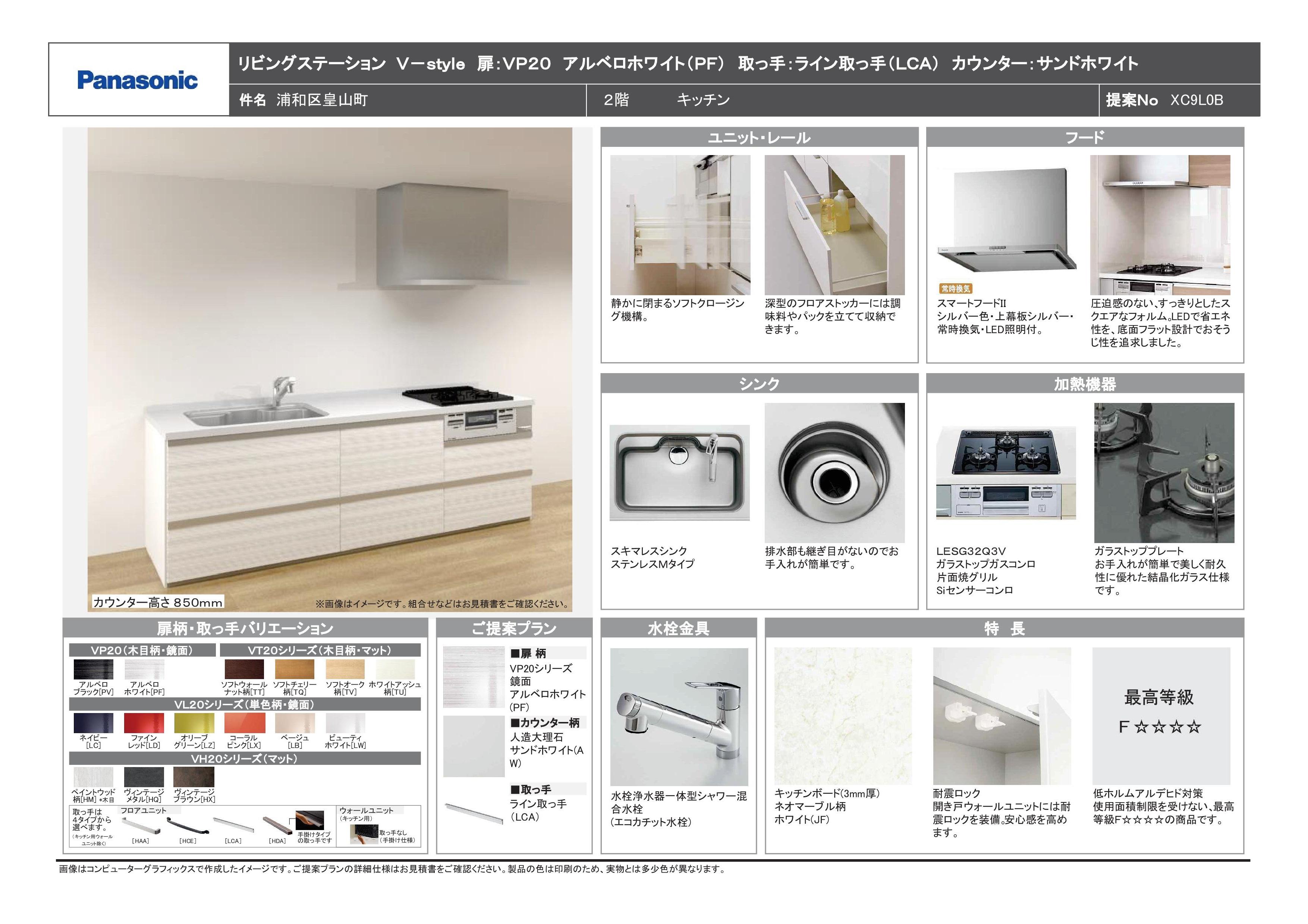 浦和区皇山町 キッチン.jpg