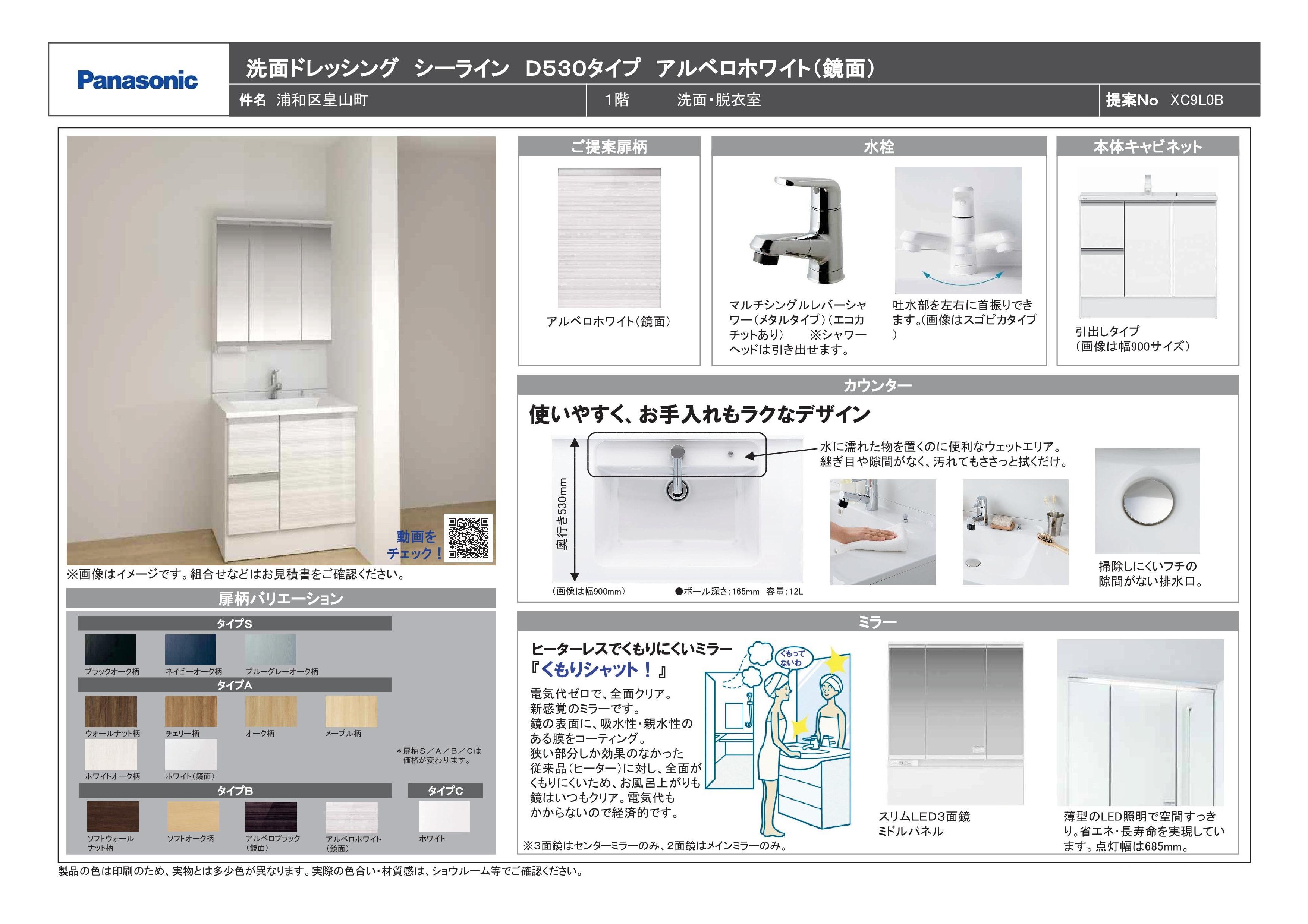 浦和区皇山町 洗面化粧台.jpg