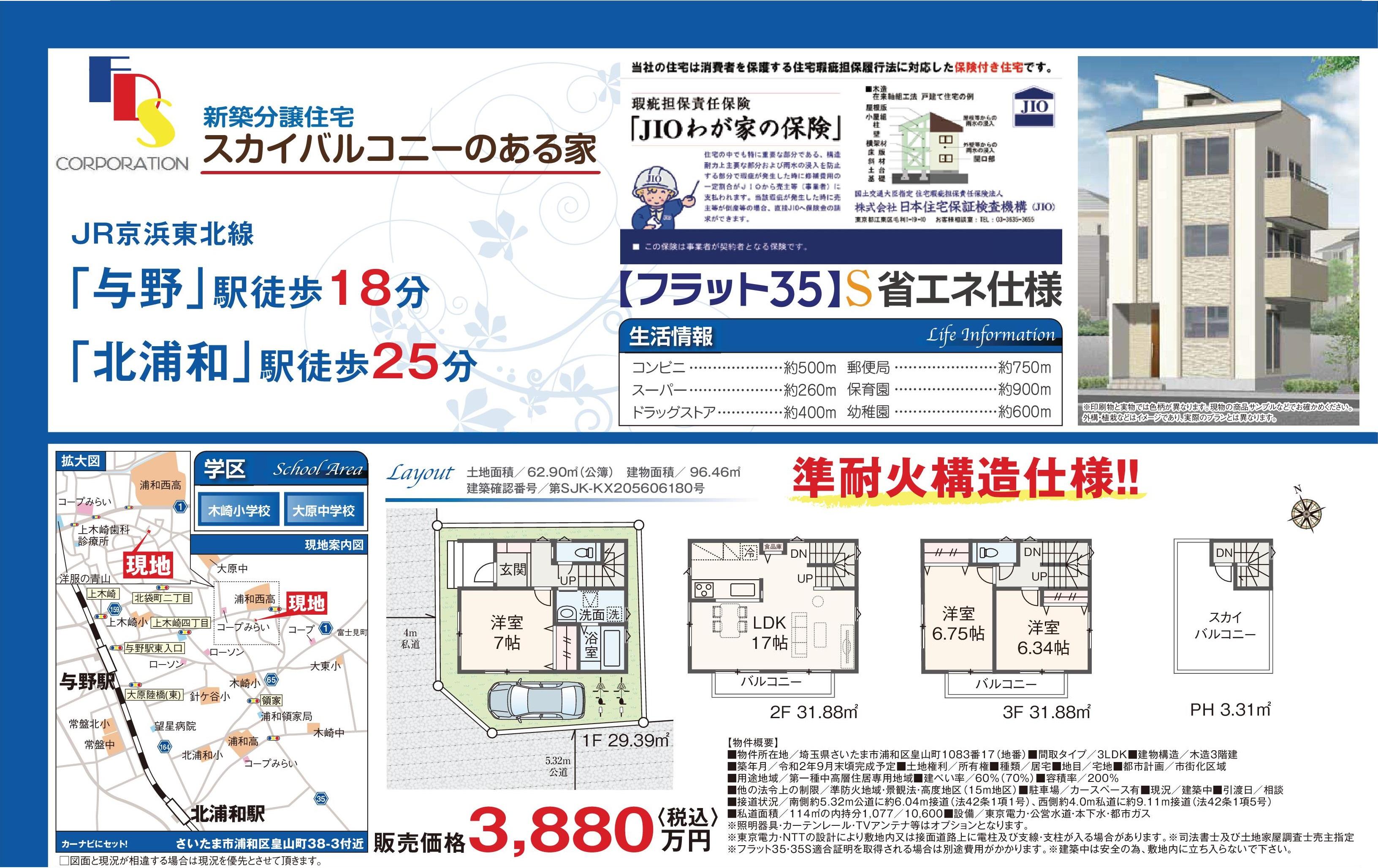 皇山町 最新情報 販売図面.jpg