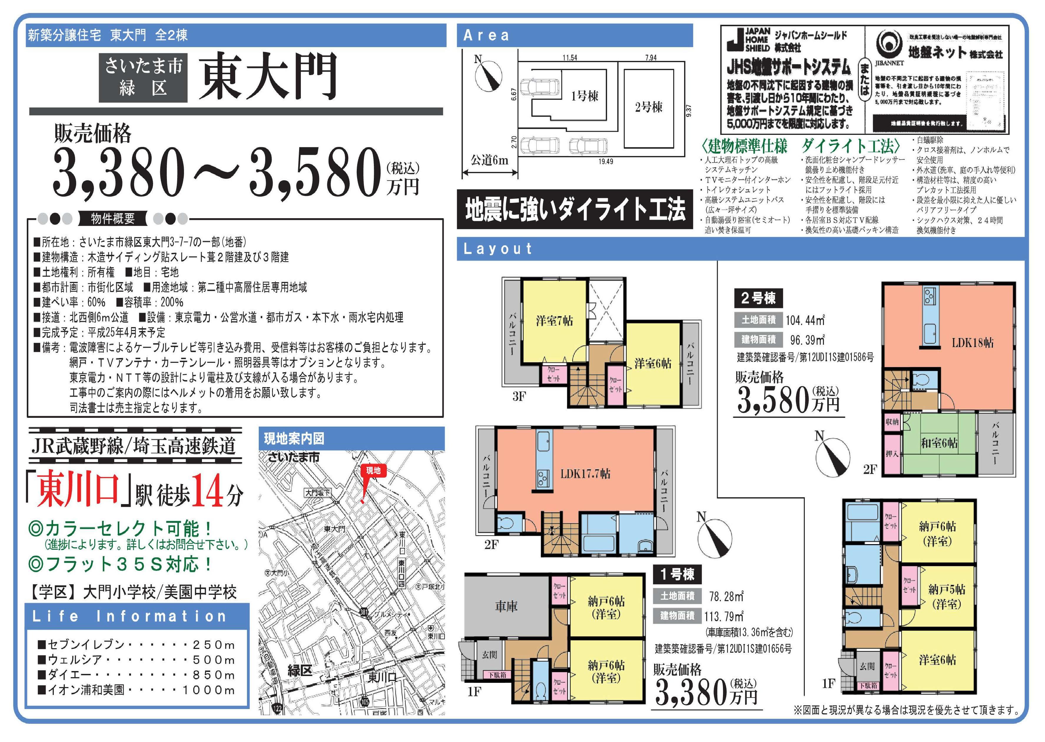 販売図面(東大門).jpg
