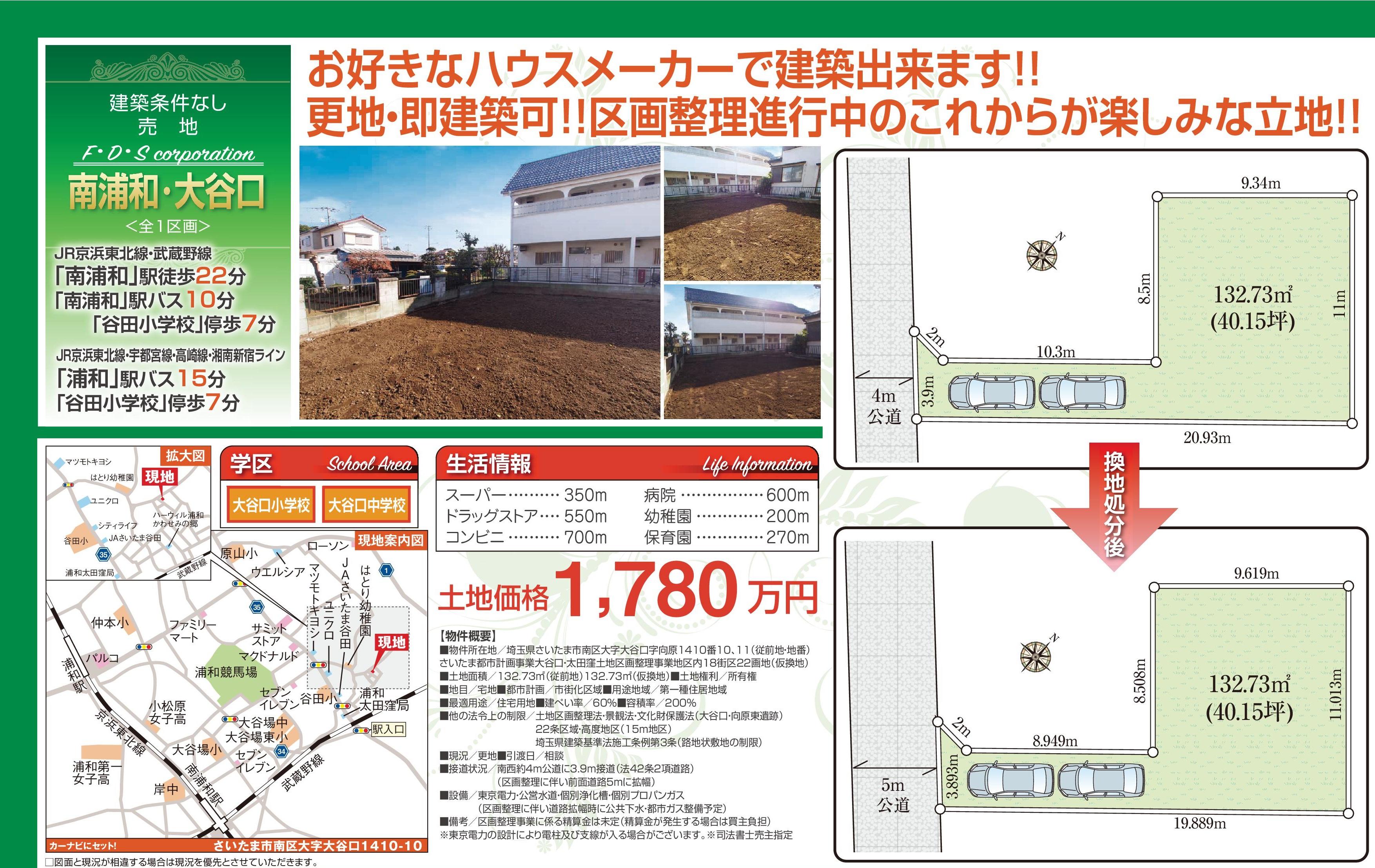 FDSコーポレーション様_大谷口.jpg