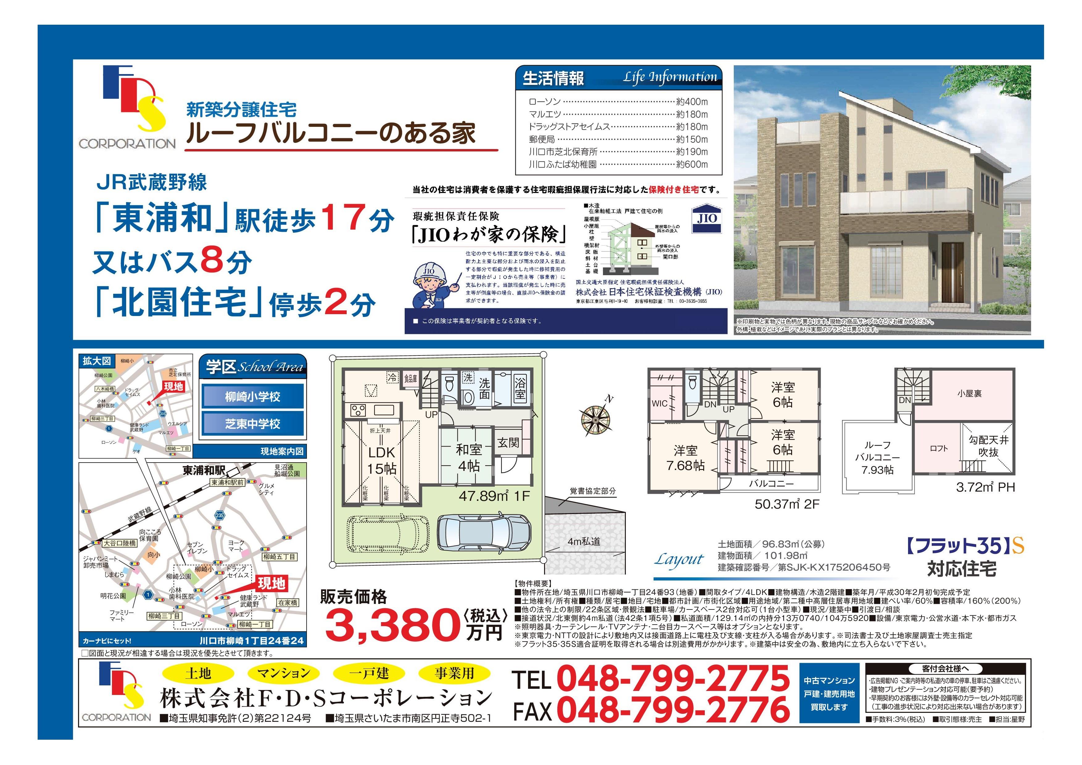 FDS様柳崎1丁目.jpg