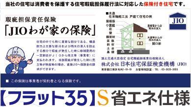 JIO・フラット35S.JPG