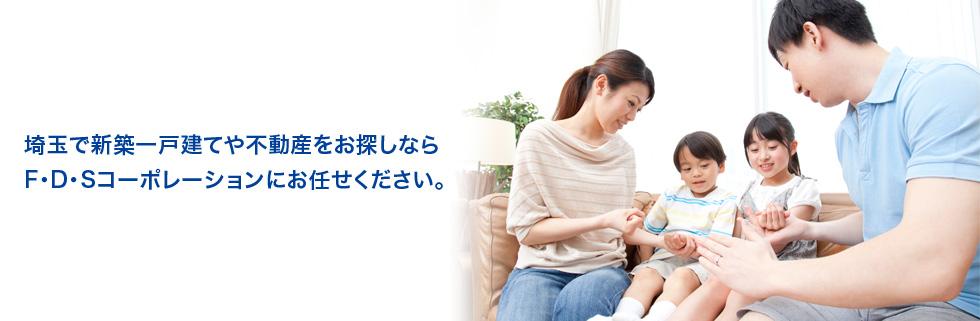 埼玉でリフォーム・リノベーション済み一戸建て・マンションはF・D・Sコーポレーショントップ画像