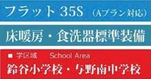 鈴谷5(南与野駅) 4180万円