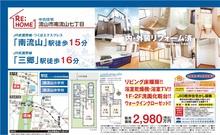 南流山7(南流山駅) 2980万円