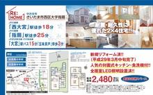 大字指扇(西大宮駅) 2480万円