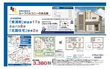 柳崎1(東浦和駅) 3380万円