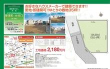 大字大谷口(東浦和駅) 2180万円