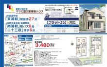 大字大谷口(東浦和駅) 3480万円