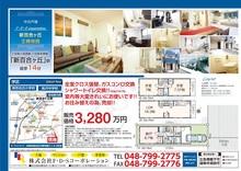 王禅寺西3(新百合ヶ丘駅) 3280万円