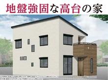 大字円正寺(東浦和駅) 3480万円