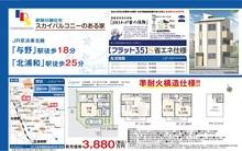 皇山町(与野駅) 3880万円