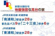 大字円正寺(南浦和駅) 3480万円